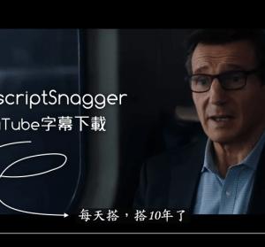 【限時免費】TranscriptSnagger YouTube 字幕下載,收藏字幕工具很方便(Windows、Mac)