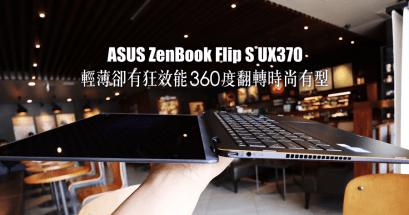 ASUS ZenBook Flip S UX370 開箱評測推薦
