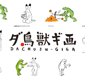 ダ鳥獣ギ画 DACHOJU-GIGA 鳥獸戲畫素材,支援 Illustrator Ai,EPS,SVG,JPG,PNG 格式下載