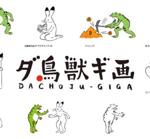ダ鳥獣ギ画 DACHOJU-GIGA 鳥獸戲畫素材,支援 Illustrator Ai,EPS,SVG,JPG,PNG 格式下載