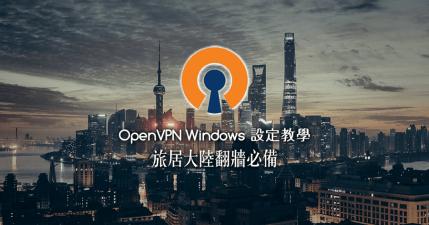 OpenVPN Windows 設定教學,旅居大陸翻牆必備