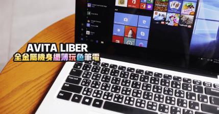 【開箱】 AVITA LIBER 全金屬機身纖薄玩色筆電,Macbook Air 的外型加上 10 小時超長續航時間
