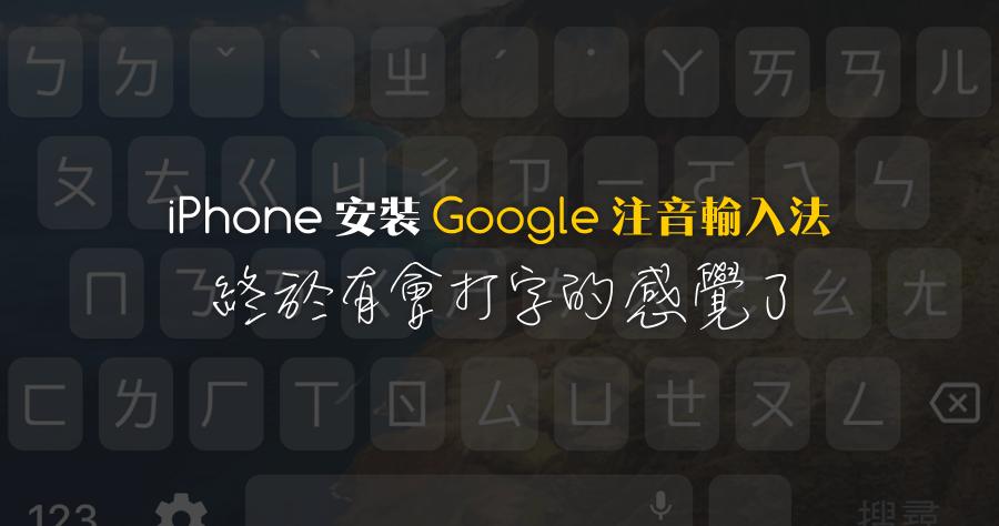iOS安裝Google注音輸入法