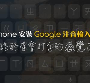 iPhone 安裝 Google 注音輸入法 Gboard,打字終於順暢了!