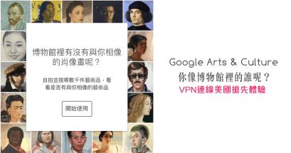 Google Arts Culture 博物館肖像畫比一比