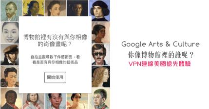Google Arts & Culture 博物館內有沒有與你相像的肖像畫呢?