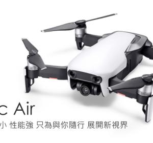 DJI Mavic Air 在台灣正式發表,更小巧、便利、功能更多的空拍機