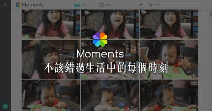 Synology Moments 不該錯過生活中的每個時刻,AI 智慧自動分辨人物、主題與地點