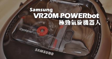 開箱 Samsung VR20M POWERbot 極勁氣旋機器人 Wi-Fi 版本,居家不能缺少的啊!!!