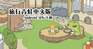 旅行青蛙真是最近的熱門遊戲,說真的不知道可以紅多久,不過真的很紅啊!!!只是日文的遊戲大家多少還是有點障礙,若是旅行青蛙中文版我想大家應該會...