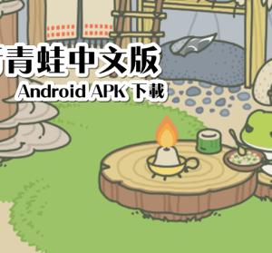 旅行青蛙中文版 Android APK 下載,這樣就沒有語言障礙了(1.0.5)