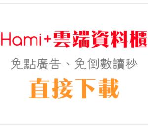 Xuite、Hami+ 雲端空間直接下載!免點廣告、免倒數讀秒