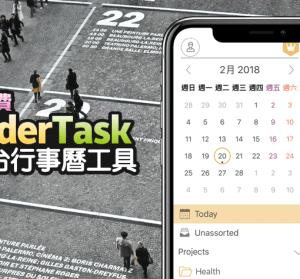 【限時免費】LeaderTask 跨平台行事曆工具,完整功能完全體