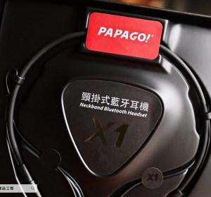 開箱 PAPAGO! X1 頸掛式藍牙耳機,實際好用的磁吸式收納