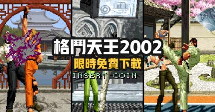 【限時免費】格鬥天王2002 THE KING OF FIGHTERS 2002 中國新年免費下載