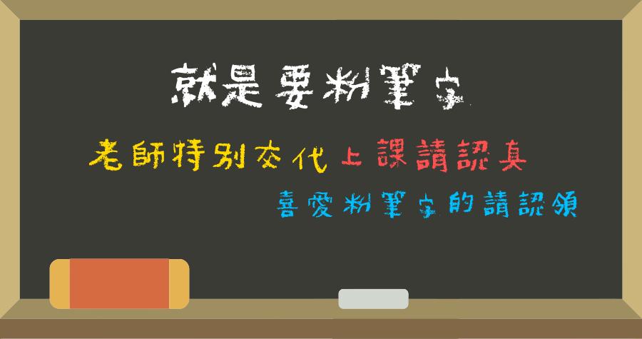 Crayon 粉筆字型