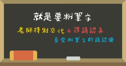 Nagurigaki Crayon 粉筆字型下載,滿足黑板字的熱情