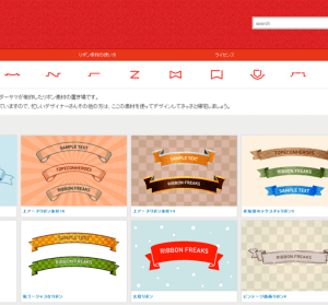 RIBBON FREAKS 線上免費彩帶素材下載,多達 520 款各式各樣彩帶樣式