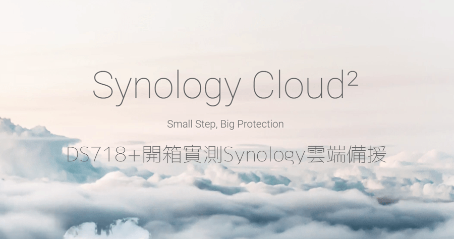 Synology DS718