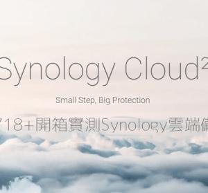 Synology DS718+ 開箱實測 Synology C2 雲端備份,檔案備份有哪幾種?