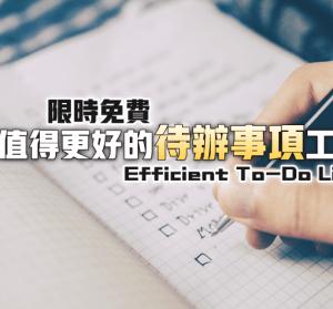 【限時免費】Efficient To-Do List Free 5.50 待辦事項幫手,能添加付附件與類似 Word 文書功能
