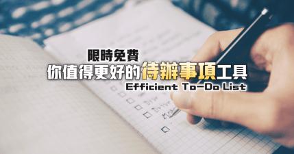 限時免費 Efficient To-Do List Free 5.60 待辦事項幫手,能添加付附件與類似 Word 文書功能