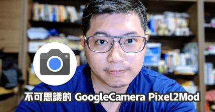Google Camera 相機拍照工具 Pixel2Mod APK 下載,肖像模式也太厲害了點!