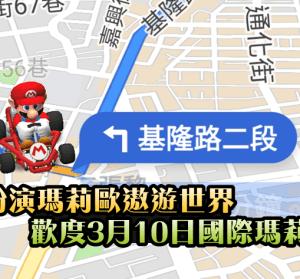 3月10日國際瑪莉歐日,快開啟 Google 地圖用「瑪莉歐賽車導航」吧!