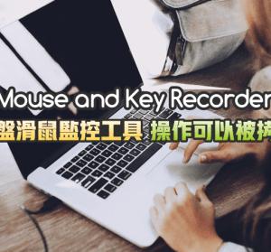【限時免費】Mouse and Key Recorder 側錄監控你的滑鼠與鍵盤,動作都可以被重現