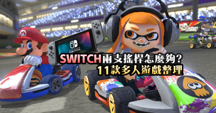 SWITCH 兩支搖桿怎麼夠?11 款多人遊戲總整理,一起玩遊戲才爽啊!