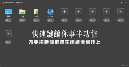 【限時免費】Wise Hotkey Pro 1.2.4 快速鍵讓你事半功倍,分秒必爭不能等