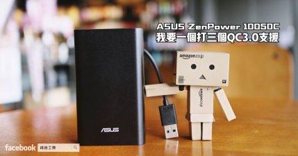 開箱 ASUS ZenPower 10050C QC3.0 充電一次充三個!