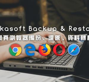 Hekasoft Backup Restore 0.72 瀏覽器備份、還原與移轉專用工具