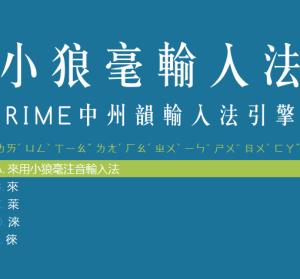RIME 小狼豪輸入法 0.11.1.0 中州韻輸入法引擎,跨平臺的輸入法