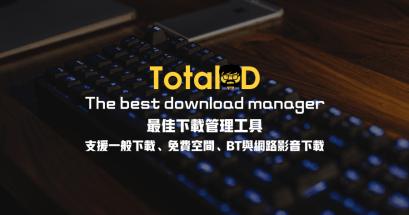 TotalD 檔案下載管理工具推薦!