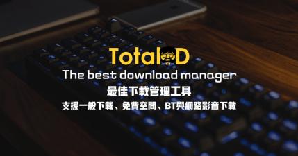 【限時免費】TotalD Pro 最佳下載管理工具,支援免費空間、BT 與網路影音