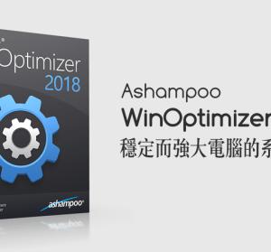 【無限完全版】Ashampoo WinOptimizer 2018 繁體中文版,穩定而強大的 Windows 電腦系統最佳化