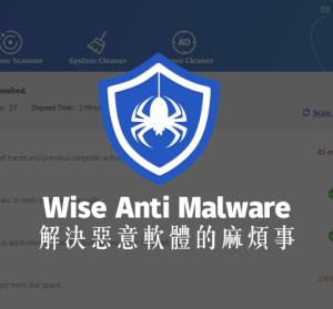 Wise Anti Malware 2.1.8 惡意軟體通殺!Wise 軟體新成員報到