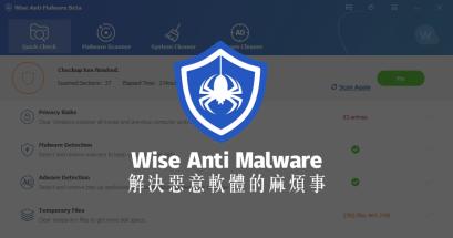 惡意軟體請離開 Wise 推出 Anti Malware 清理工具
