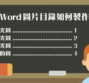 Word 如何製作圖片索引目錄?如何製作表格目錄?
