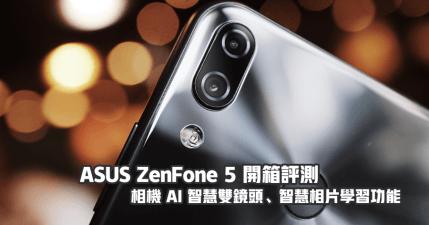 開箱 ASUS ZenFone 5 智慧 AI 手機,生活智慧與手機的結合