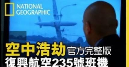 限時免費觀看【空中浩劫】復興航空235號班機 - 國家地理 National Geographic
