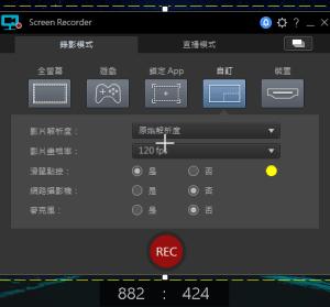 【限時免費】CyberLink Screen Recorder 2 螢幕錄影與直播好工具,支援 120 FPS