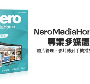 【限時免費】Nero MediaHome 2018 專業多媒體中心,照片音樂影片管理工具