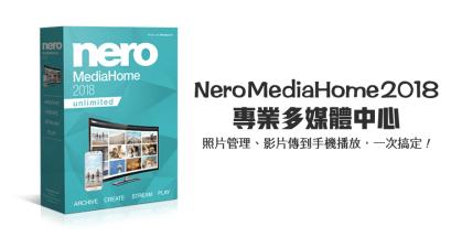 Nero MediaHome 2018 免費下載!多媒體管理軟體