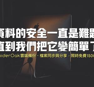 SpiderOak One Secure Backup 雲端檔案備份同步與分享,150GB 空間送給你用!