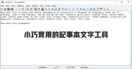 記事本工具我很愛!或許這就是工程師的特性吧~寫個簡單文件要我用 Word 我才不要,記事本能搞定就好啦!這次限時免費的是 Text Edit Plus,這款工具對大家來說比較可惜之處是英文介面,不過體積非常的迷你,執行檔大小不到 5MB,而...