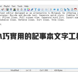 限時免費 Text Edit Plus 6.8 小巧實用的記事本文字工具