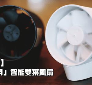 開箱 VH「羽」USB 雙葉風扇,評測評測!