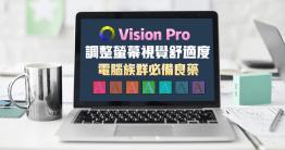 大家透過電腦螢幕長時間的使用,螢幕的色彩表現很重要,螢幕色彩基本上都能有進階調整,不過我大多只調整亮度和色彩,其餘不太會亂動,因為覺得不知道怎麼調最好,而今天限時免費的工具 Vision Pro 還頗推薦大家安裝的,他和之前曾經介紹過的 I...